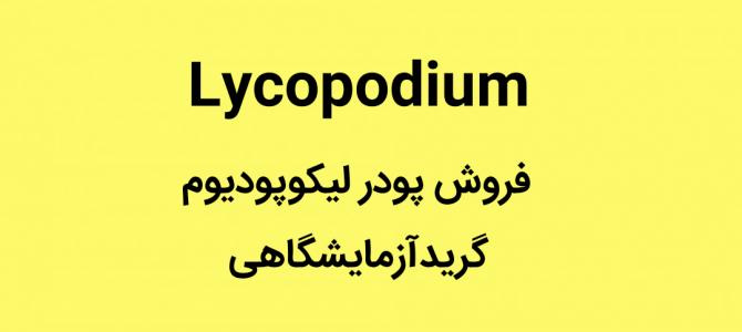 لیکوپودیوم پودر فروش