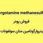 دی هیدروارگوتامین متان سولفونات سالت