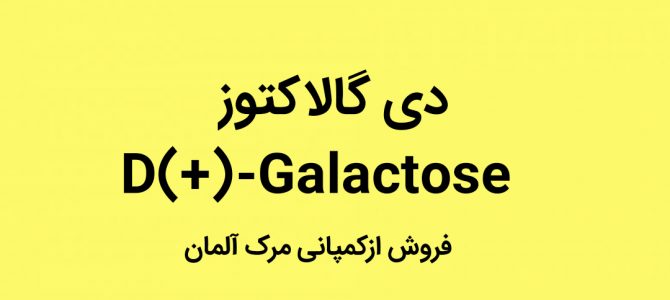 فروش دی گالاکتوز مرک آلمان