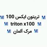 تریتون ایکس100مرک فروش