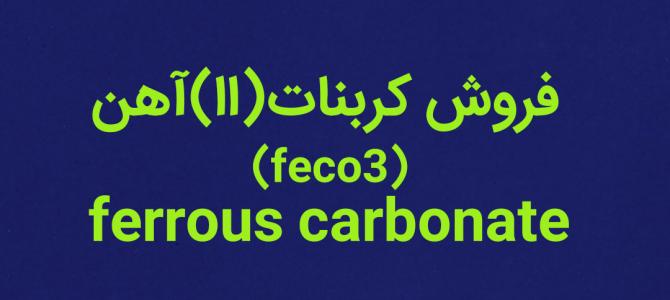 فروش کربنات آهن