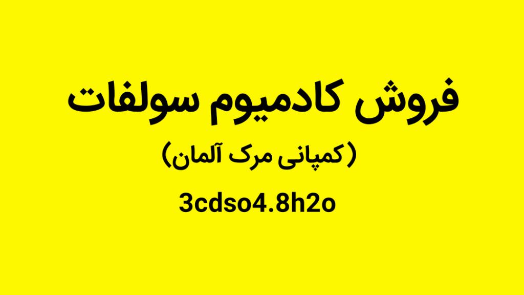 کادمیوم سولفات مرک فروش