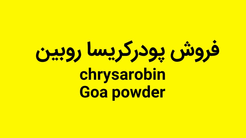 کریسا روبین پودرChrysarobinum